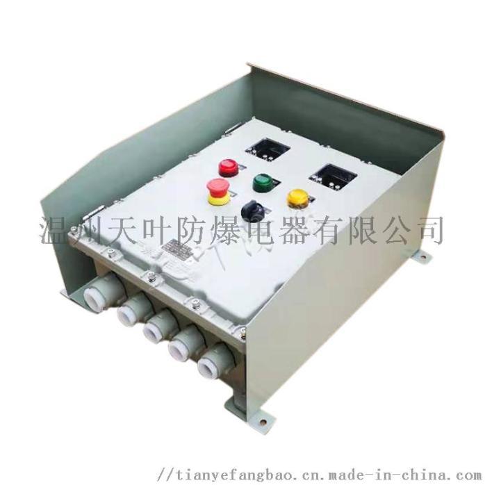 防爆变频器操作箱832078022
