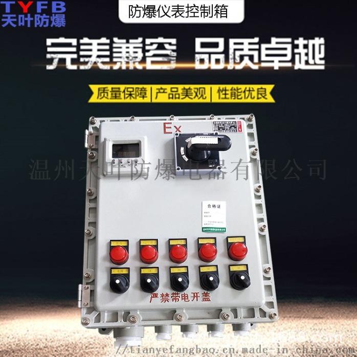 防爆控制箱25A铝合金防爆电源检修箱114021042