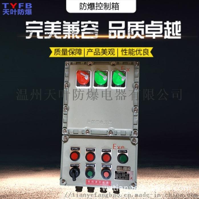防爆控制箱25A铝合金防爆电源检修箱838319132