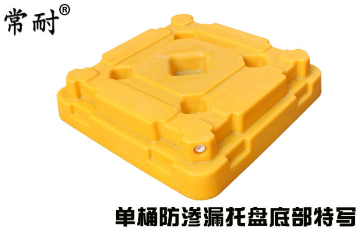 單桶防滲漏托盤描述3.jpg