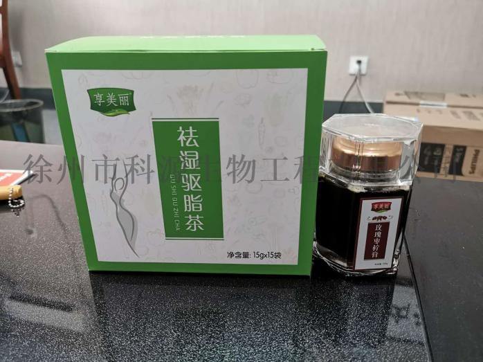 徐州享美丽祛湿减肥茶多少钱 祛湿减肥茶价格852507605