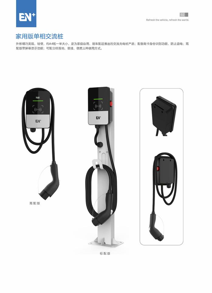 EN+驿普乐氏 电动汽车7KW单相交流桩 家用版 家用充电桩114267565