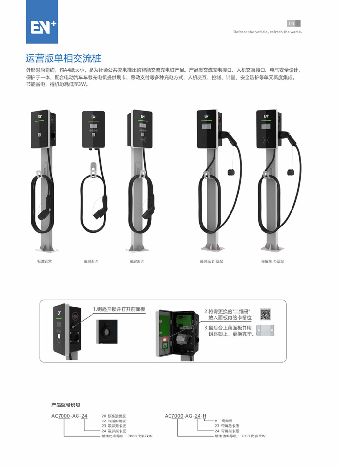 EN+充电桩2019_页面_08.jpg