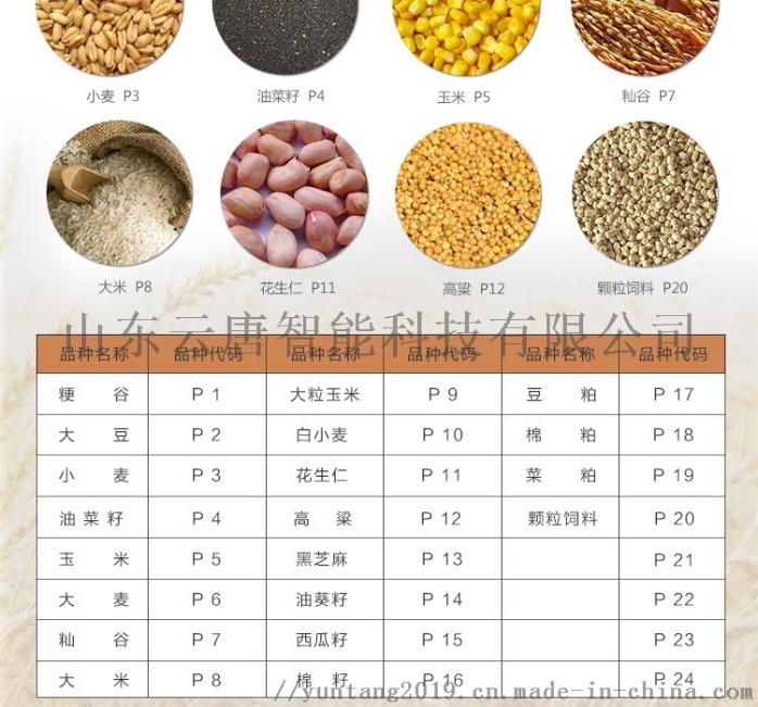 粮食水分仪 (5).jpg