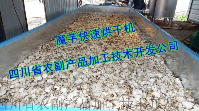 魔芋烘干生产线,魔芋片烘干生产线76393192