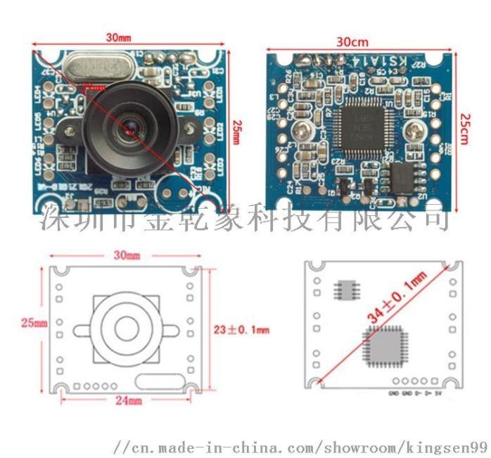 摄像头模块 USB接口免驱动111489185