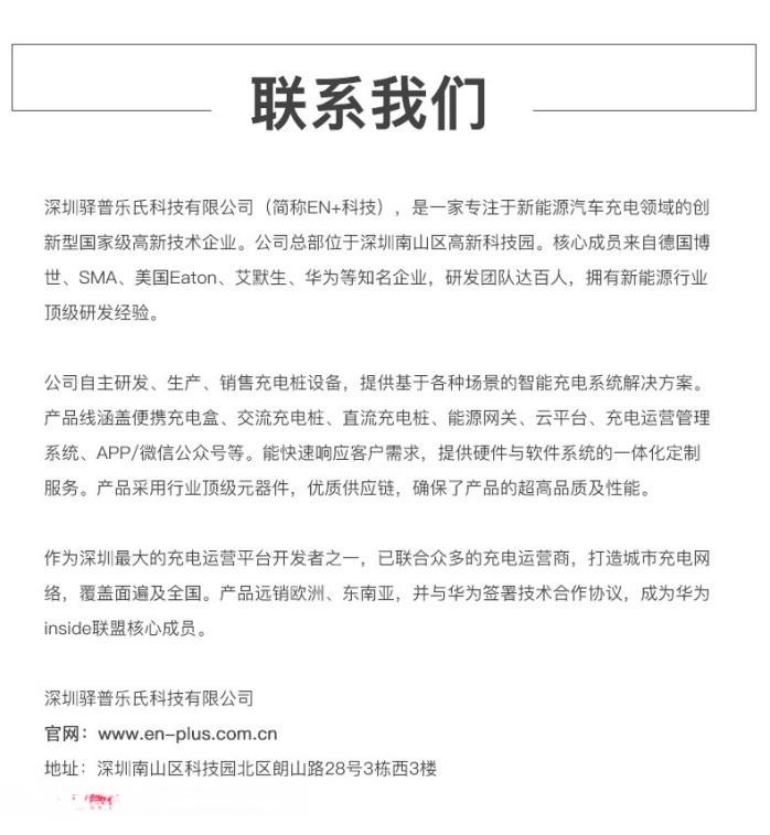 EN+驿普乐氏 电动汽车7KW单相交流桩 微信扫码充电桩114312975