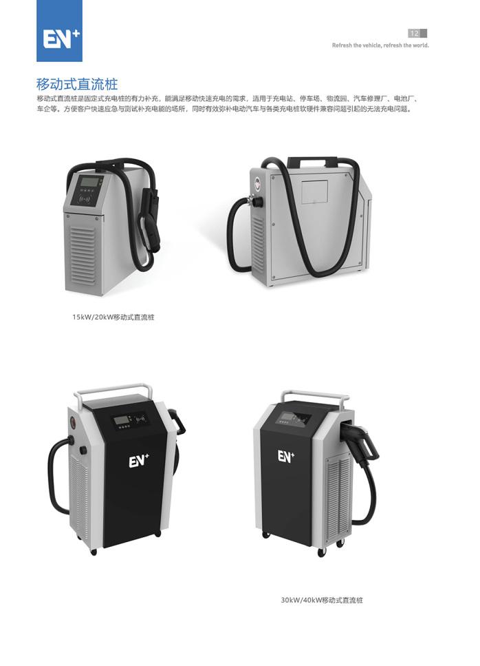 EN+充电桩2019_页面_16.jpg