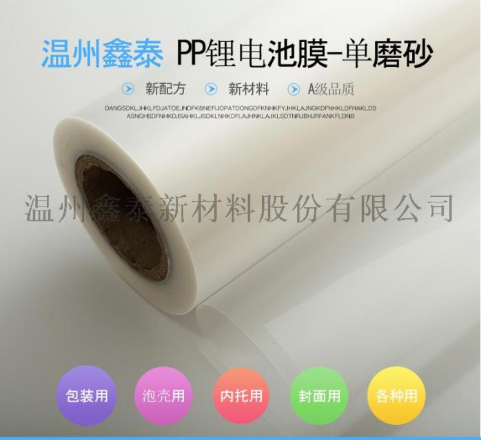 PP薄膜-鋰電池單磨砂-PP流延卷材_01.jpg