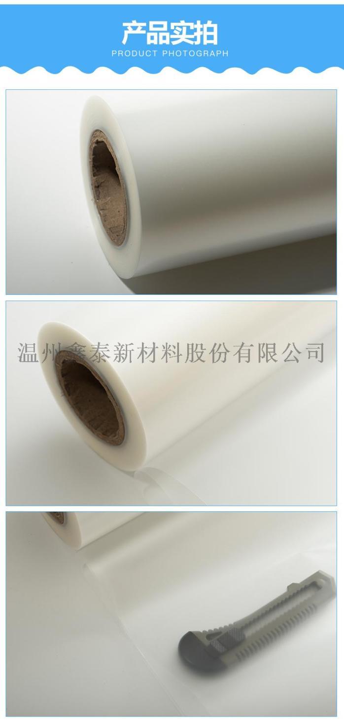 PP薄膜-鋰電池單磨砂-PP流延卷材_03.jpg