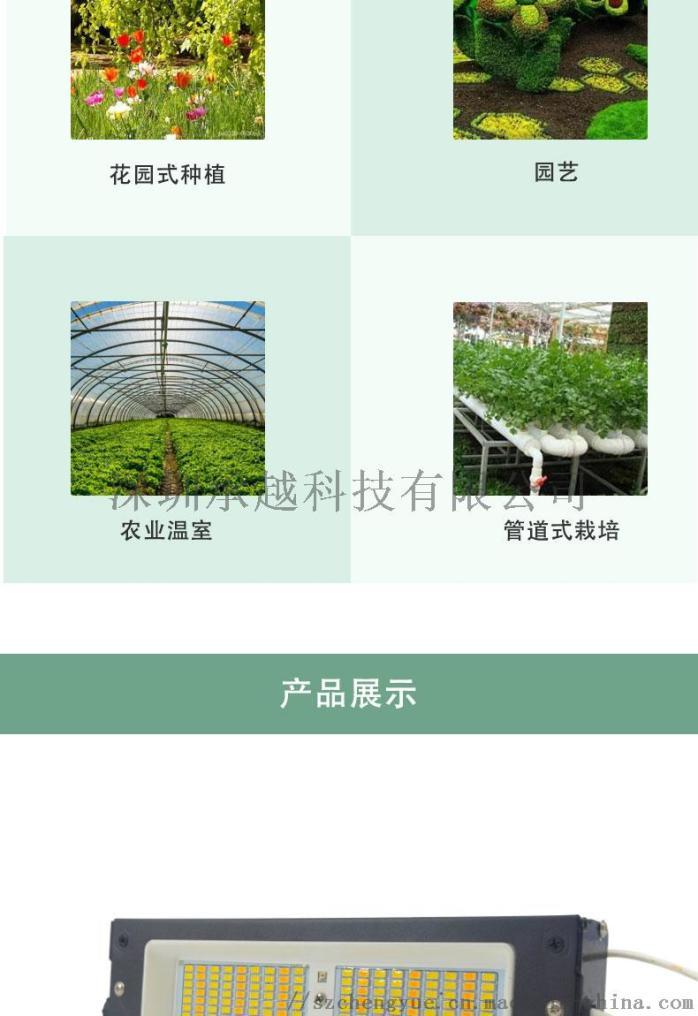 承越Athena系列35w植物灯_04.jpg