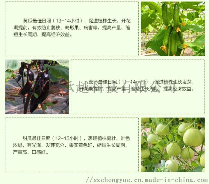 承越led植物生长灯大棚花卉瓜果种植补光灯厂家114492995