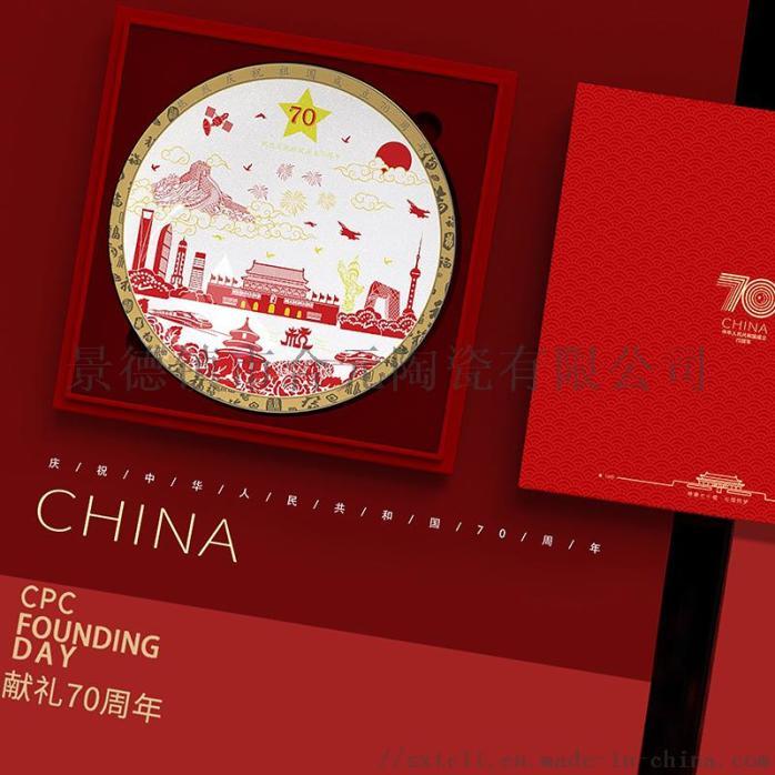 訂製國慶70周年禮品觀賞盤,節日禮品陶瓷紀念盤114072935