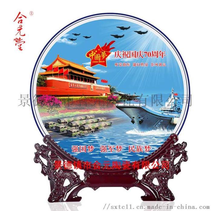 建國70週年紀念盤1.jpg