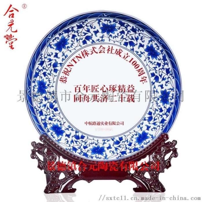 日本公司成立100週年紀念盤.jpg