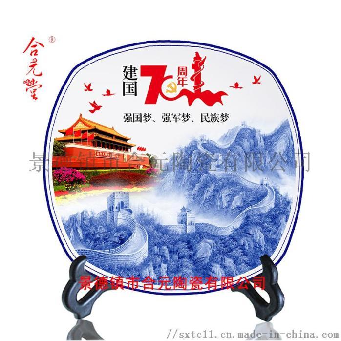 訂製國慶節禮品陶瓷紀念盤,各界偉人肖像擺盤848924405