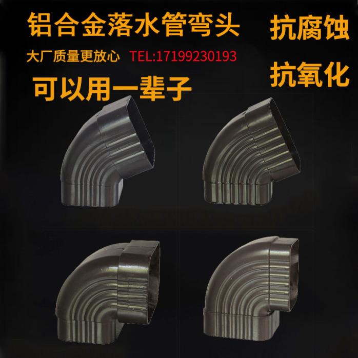 南京别墅铝合金方形落水管上门安装787490382