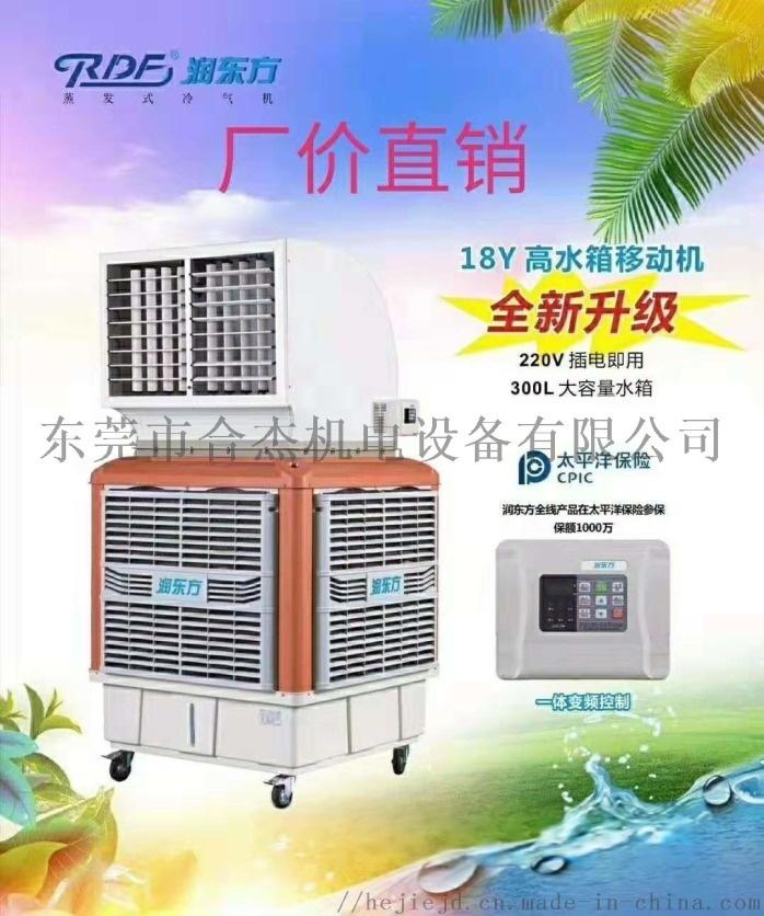 润东方环保空调 东莞节能环保空调厂家直销855248375