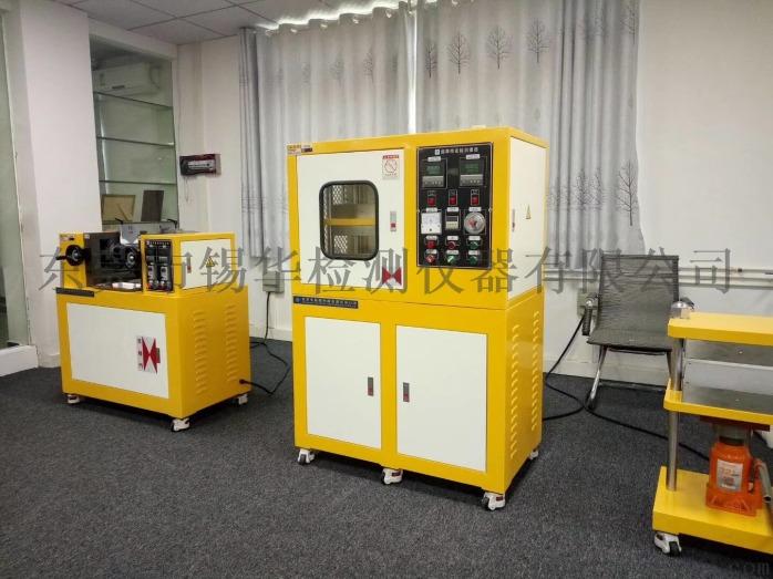 锡华塑料 化机,小型试验压片机,橡胶塑料粒子成型机830249155