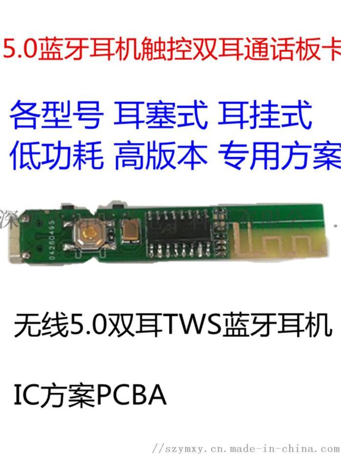 弹窗5.0无线蓝牙耳机模块5.0蓝牙耳机PCBA方案TWS蓝牙耳机方案IC113705025