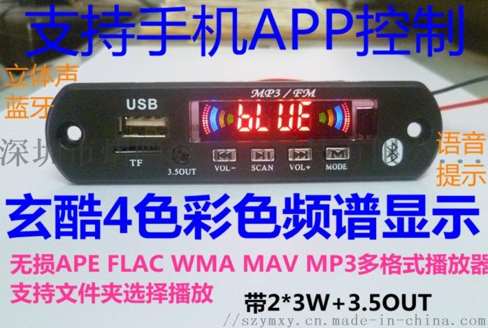 车载4色彩屏12V蓝牙通话MP3解码板无损APE模块MP3蓝牙彩屏显示解码器807752585
