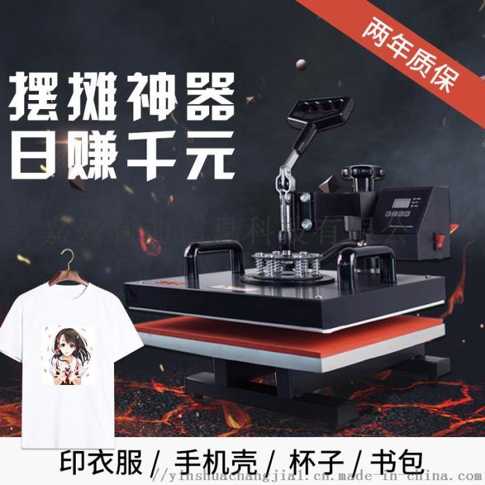 浙江31度打印定制图案机器设备114890425