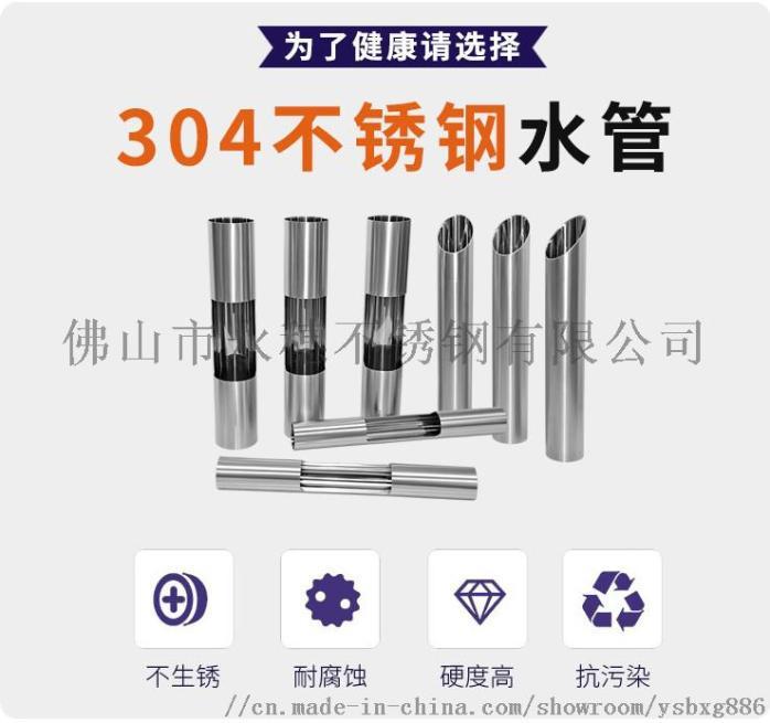 不锈钢水管的优势.jpg