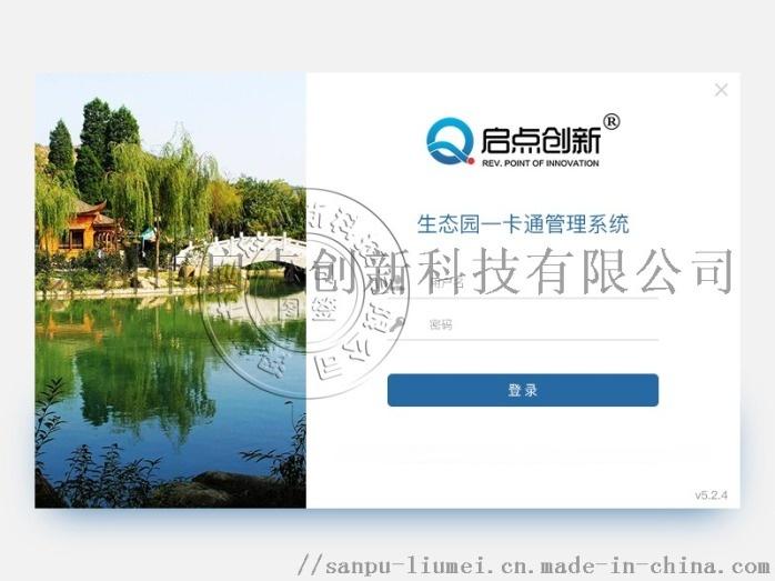 登录页-生态园.jpg