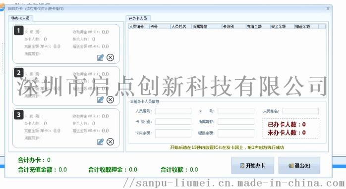 检票软件界面.png