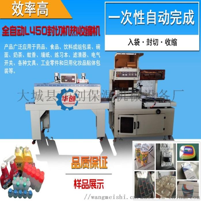 全自动热收缩膜包装机 蔬菜套膜包装机 礼盒塑封机135995055