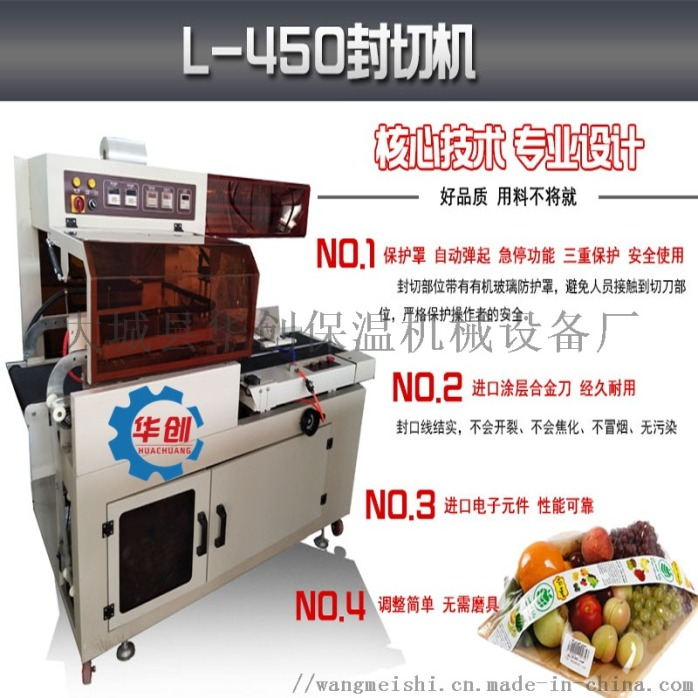 全自动热收缩膜包装机 蔬菜套膜包装机 礼盒塑封机135995065