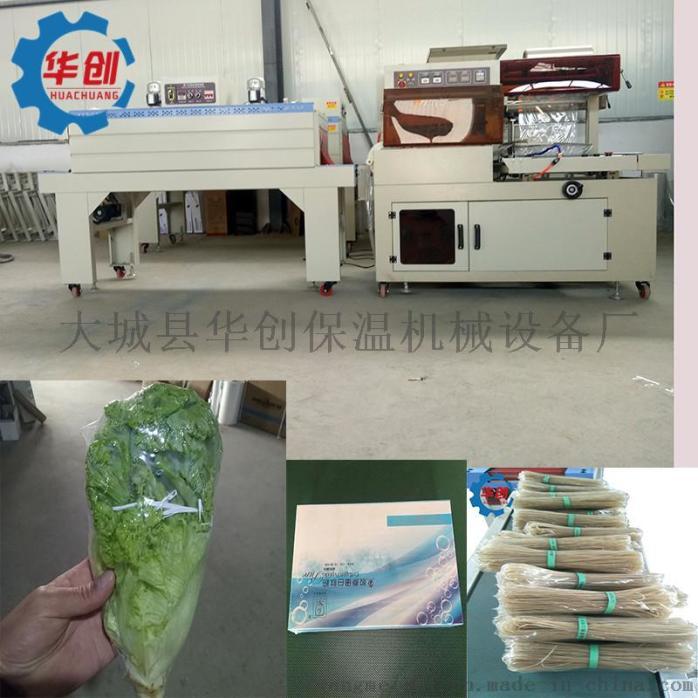 零食小食品套膜塑封包装机 透明收缩膜包装机109116845