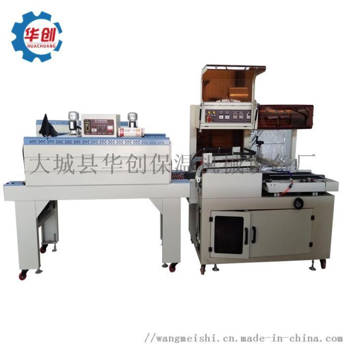 零食小食品套膜塑封包装机 透明收缩膜包装机109116825