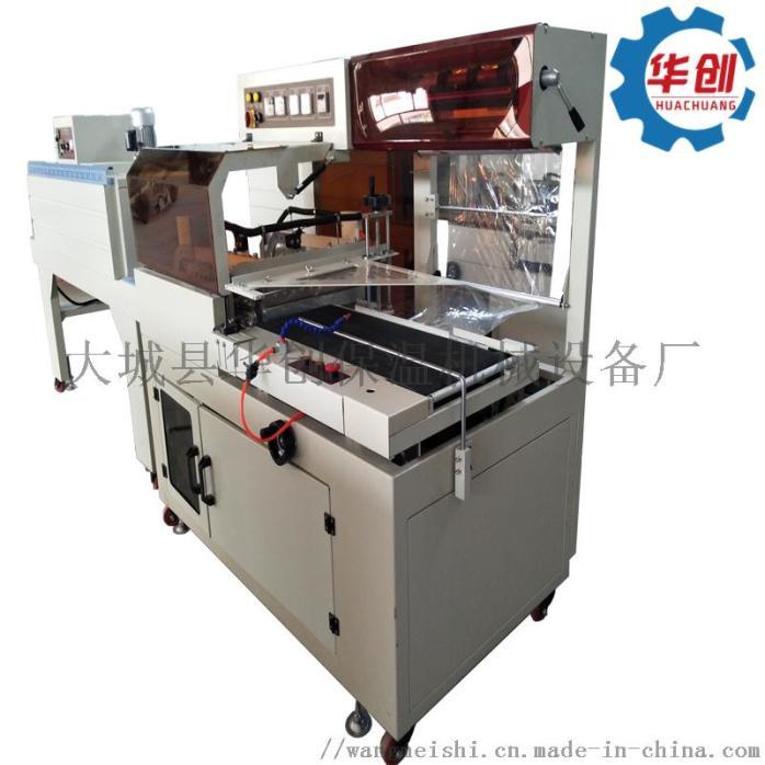 零食小食品套膜塑封包装机 透明收缩膜包装机109116835