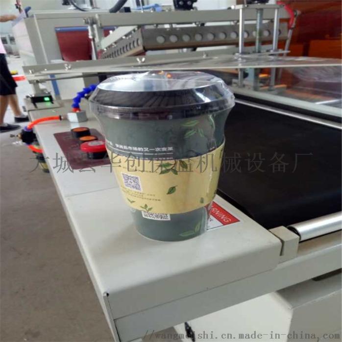 热收缩膜塑封机 奶茶杯包装机-热收缩包装机92469615