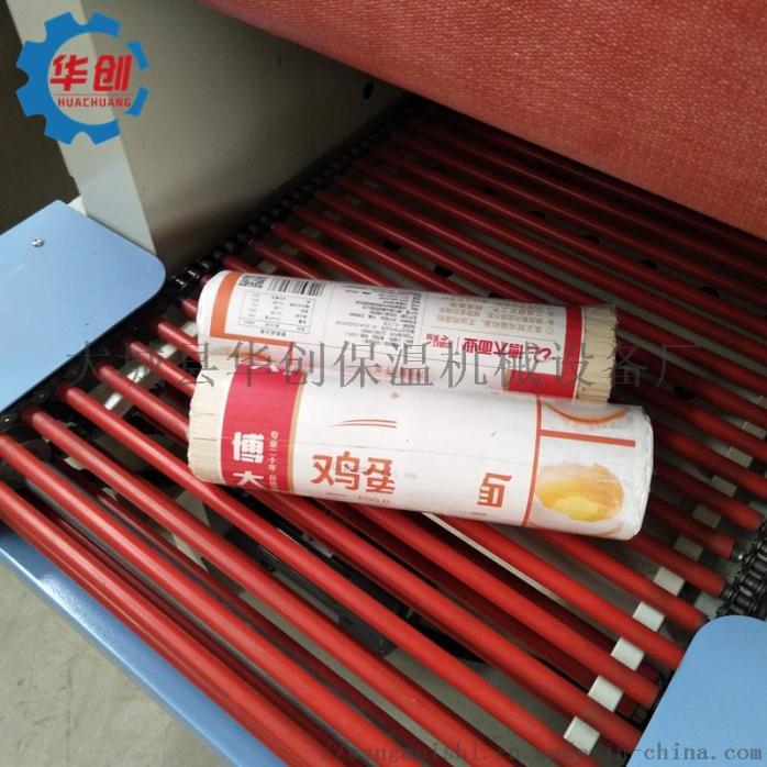 茶叶礼盒热收缩包装机 全自动塑封机 收缩膜包装机804112485