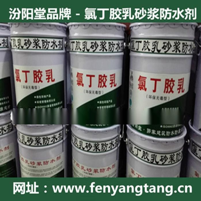 氯丁膠乳砂漿防水劑外牆防水氯丁膠乳水泥砂漿防水劑生產銷售.jpg