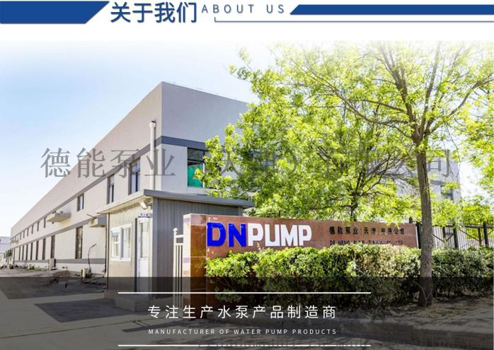 天津专利认证水泵生产制造厂家115642072