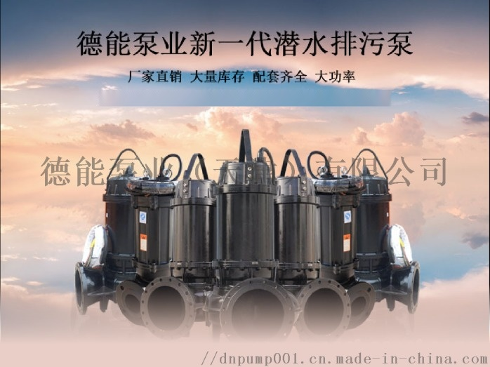 排污泵1.png