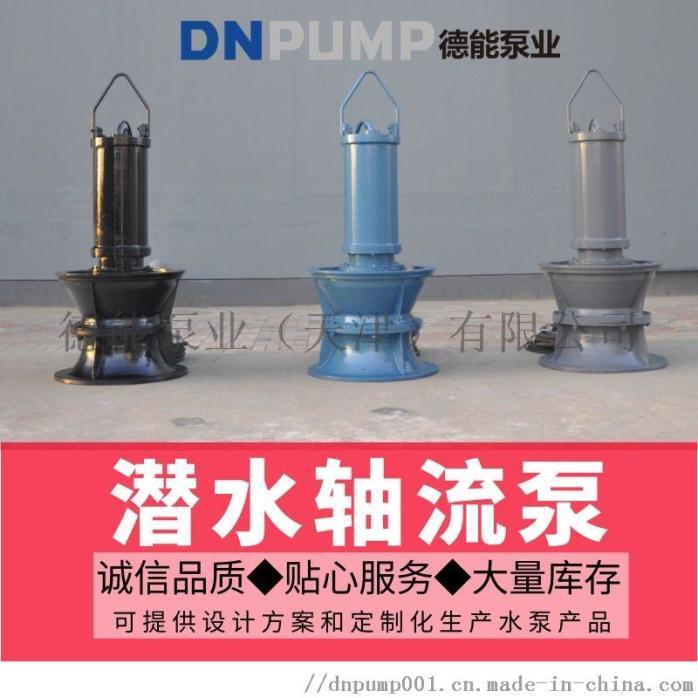 德能泵業大功率潛水軸流泵115643322