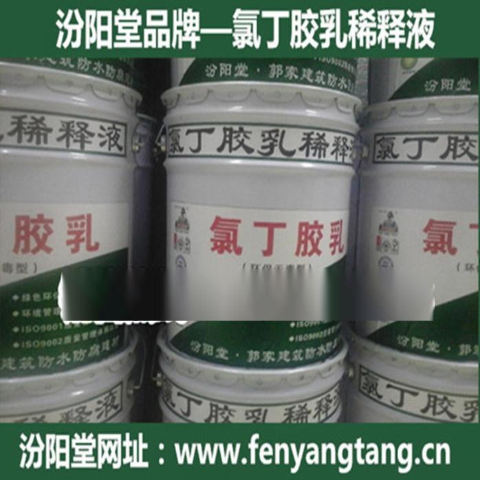 氯丁胶稀释液氯丁胶乳稀释液生产销售汾阳堂.jpg