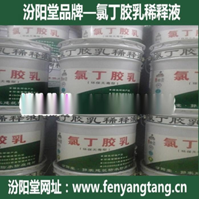刷氯丁胶稀释液一道厨房卫生间阳台防水氯丁胶乳稀释液生产销售.jpg