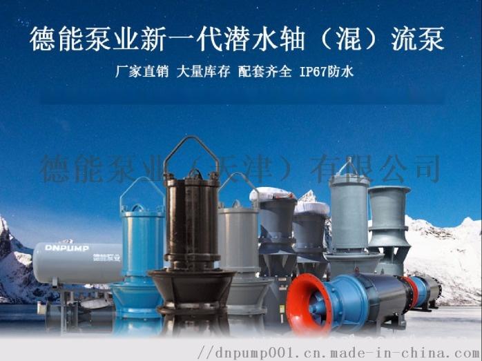 軸混流泵6.png