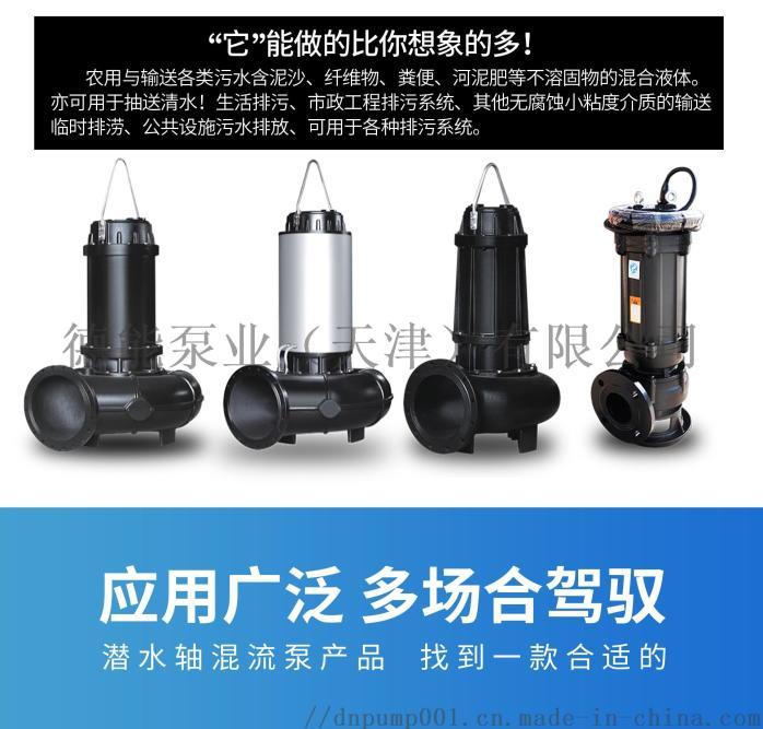 天津廠家直銷排污泵841483632