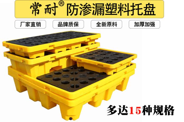 四桶平臺防滲漏托盤描述細節1.jpg