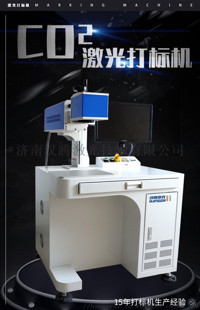 激光刻字机,激光雕刻机,二氧化碳激光打标机115809672