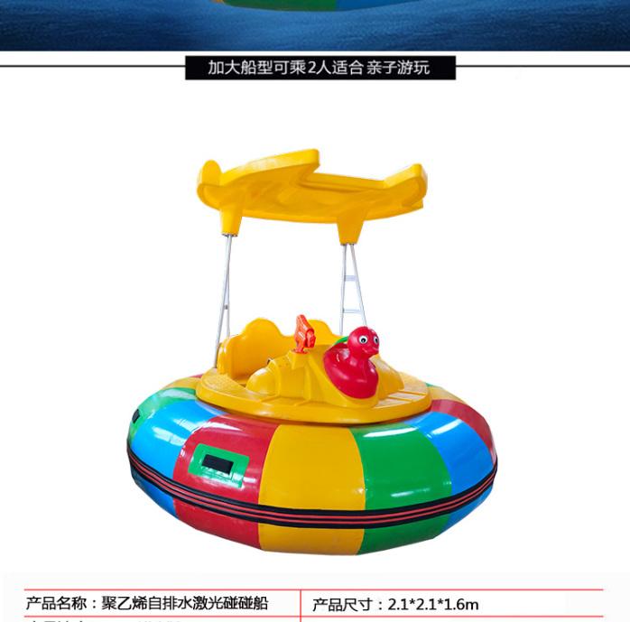 激光碰碰船详情_02.jpg