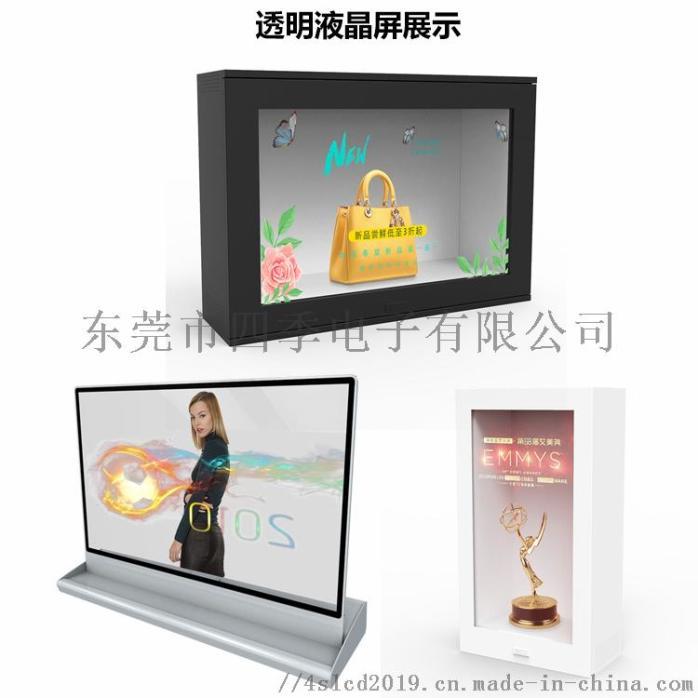 透明屏展示櫃-1.jpg
