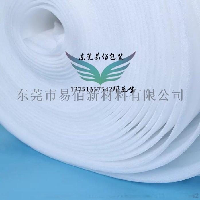 東莞無蠟珍珠棉生產廠家859428585