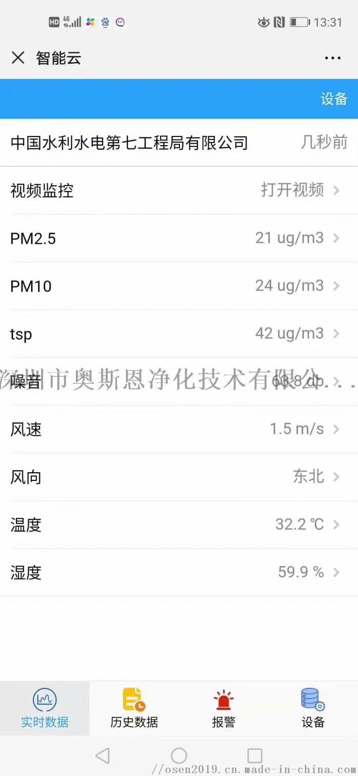 深圳TSP扬尘污染视频监控设备联网24小时在线监测860022105